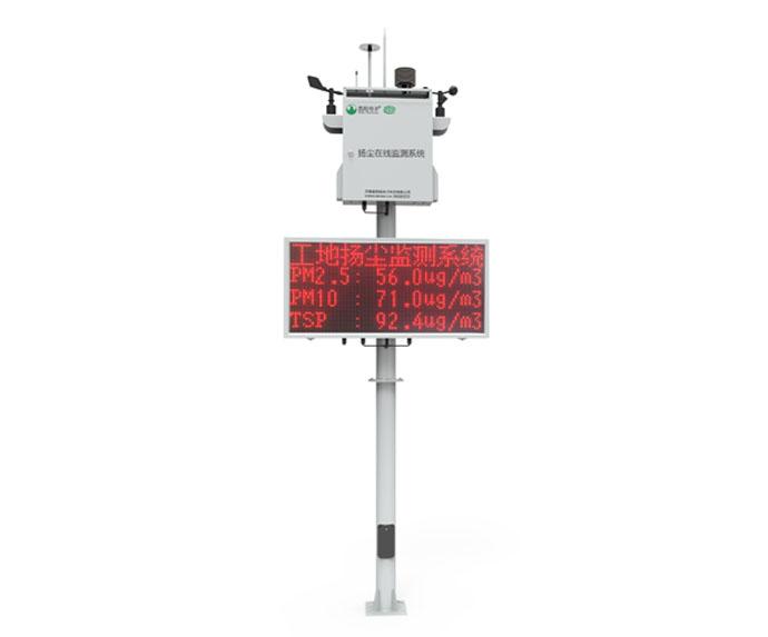 K-EP61扬尘在线监测系统